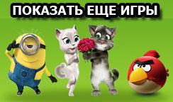 Онлайн игры на http://igryman.ru