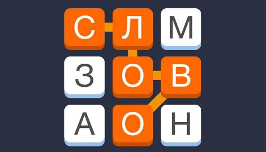 Игры Слова