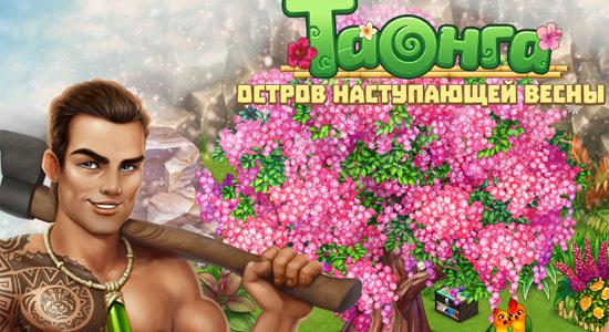 Игры Таонга
