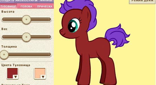 Игры Пони Креатор